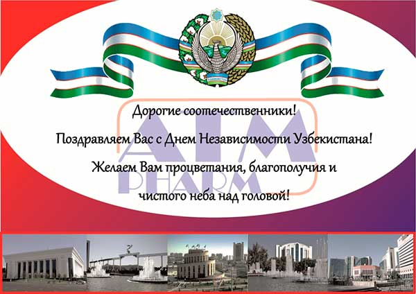 красивое поздравление с днем независимости узбекистана другой стороны