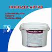 Дезинфицирующее средство Новодез-Актив 1,5 кг