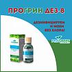 Дезинфицирующее средство ProGreen ДЕЗ-8