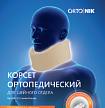 Корсет ортопедический для шейного отдела