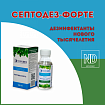 Дезинфицирующее средство Септодез-форте 100мл.