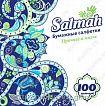Салфетки Salmah (23x24) 100 шт