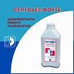 Дезинфицирующее средство Септодез-Форте 1л