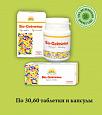 Bio-Gelmintox таблетки и капсулы